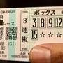 154回天皇賞