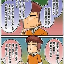 [4コマ]☆Aセクく…