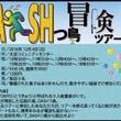 大阪謎の陣 出展内容…