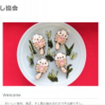 川澄飾りずし協会HP…