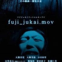 樹海映画『fuji_…