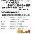 11月17日、福岡県…
