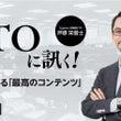 開催目前★東京&大阪…