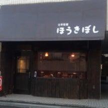 茅ヶ崎店 オープンの…