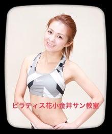 小平市花小金井ピラティス