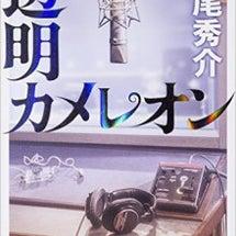 透明カメレオン:道尾…