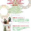 ●クリスマス☆ワーク…