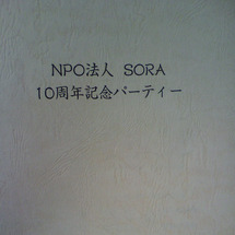 SORA10周年記念…