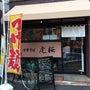 町屋『虎桜』♪