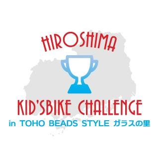HIROSHIMA KID'SBIKE CHALLENGE