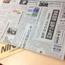 新聞の読み方