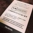【雑記】2016ステ…