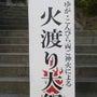 由加神社火渡り祭