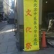 北京中医薬大学、文化…
