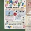 姫路大学 のじぎく祭…