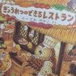 ⭐︎絵本〜ふくざわゆ…