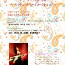 11/6㈰は鳥取県総…