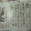 北日本新聞に掲載いた…