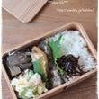 【秋刀魚の竜田揚げ弁…