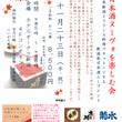 新酒とフレンチ「日本…
