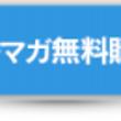 【KAZU】物販×○…
