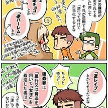 [4コマ]☆逆○○☆