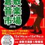 「倉敷音楽市場201…