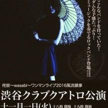 11/1渋谷クアトロ…