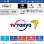 テレビ東京特番