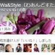 ◆Wa&Styleフ…