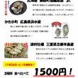 3種の牡蠣食べ比べイ…