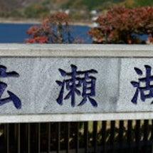 西沢渓谷の紅葉~武田…
