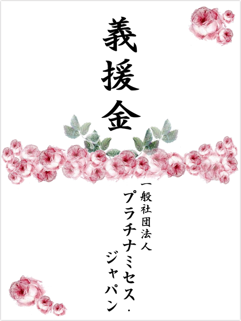 熊本地震支援義援金(社)プラチナミセス・ジャパン