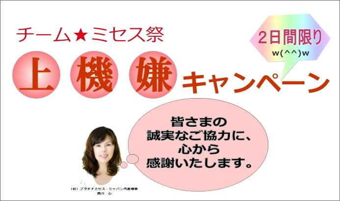 チーム・ミセス祭「上機嫌キャンペーン」を出展者に願う西川心