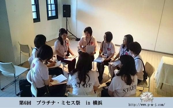 プラチナミセス・ジャパンの西川心とスタッフミーティング