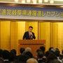 2016民進党岐阜県…