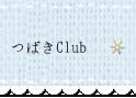 つばきClub
