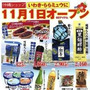 ♪沖縄ショップポスト…