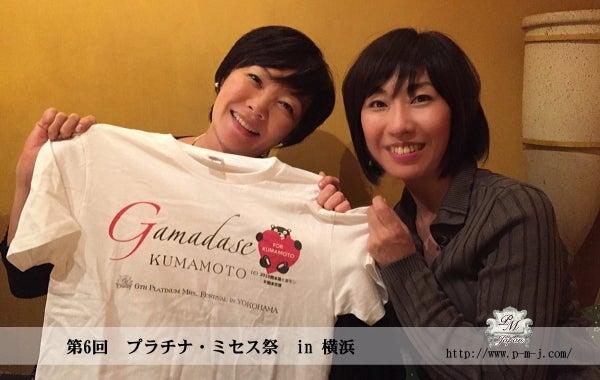 安倍昭恵夫人とPMJオリジナル熊本地震チャリティTシャツ