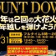 12月31日(土)【…