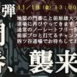 11月特別イベント!…