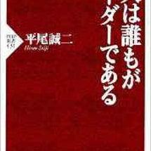 平尾さんの本からはた…
