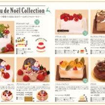 ◆クリエスマスケーキ…