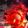 11/9(水)UPD…