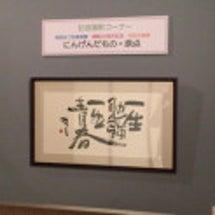 相田みつを美術館へ