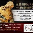 12/25(土)交響…