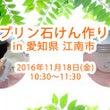 11月18日(金)プ…