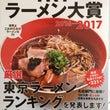TRYラーメン大賞