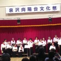 泉沢向陽台文化祭が開…