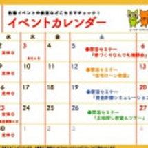 ☆11月イベントカレ…